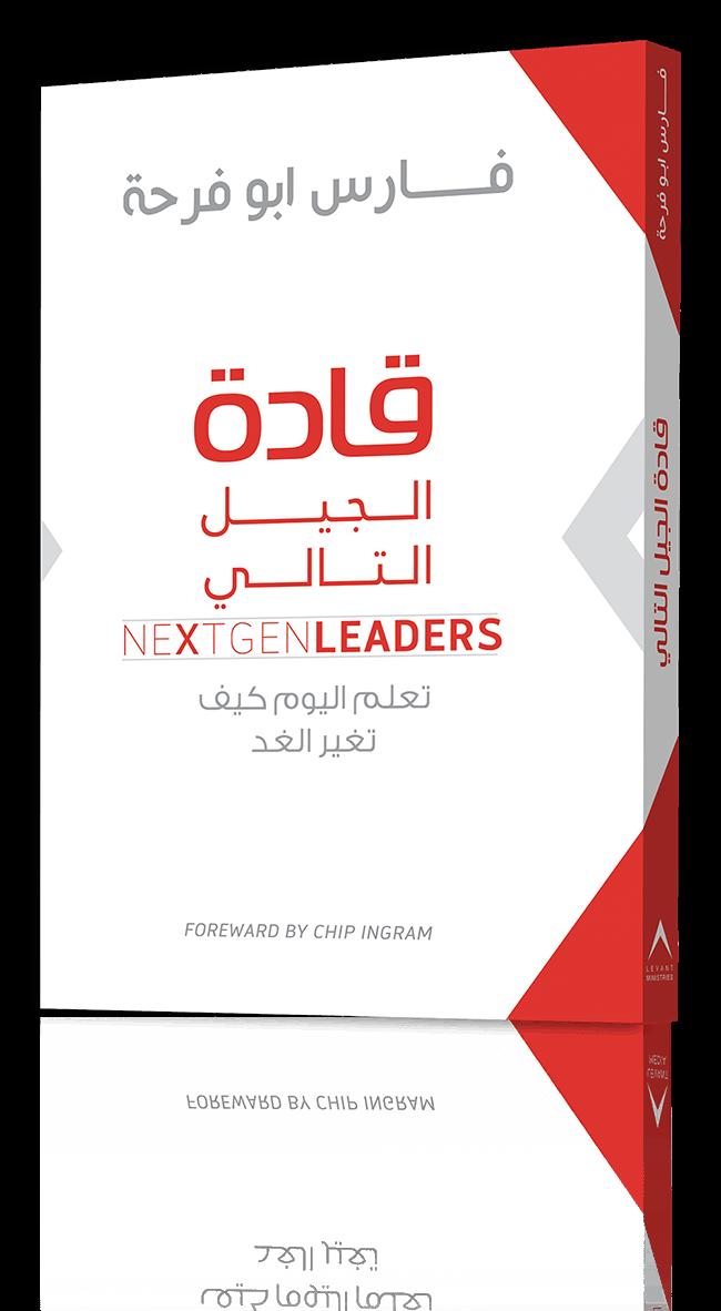 كتاب قادة الجيل التالي