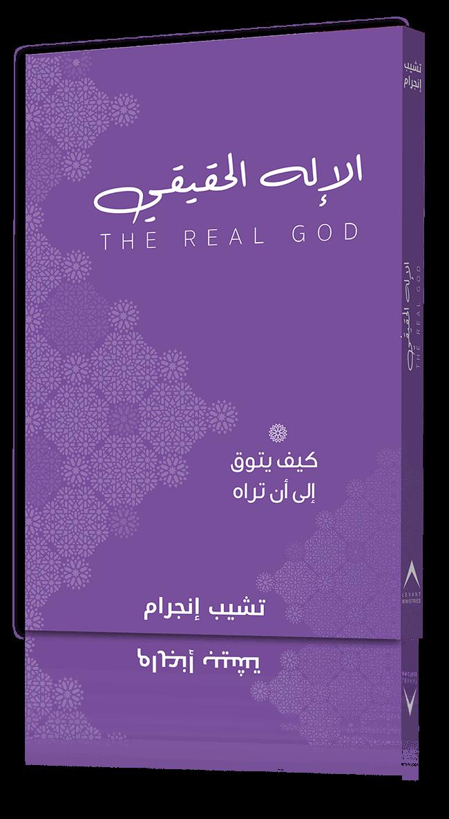 كتاب الإله الحقيقي